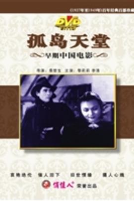 孤岛天堂( 1939 )