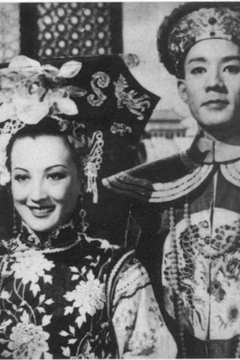 清宫秘史( 1948 )