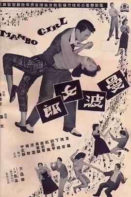 曼波女郎( 1957 )