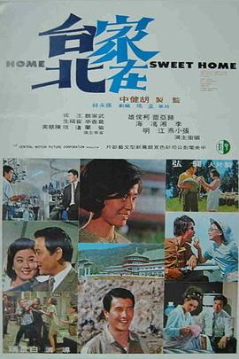 家在台北( 1970 )