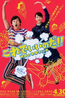 这样就很好!电影 赤冢不二夫( 2011 )