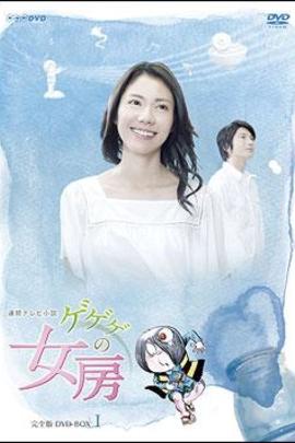 怪怪怪的妻子( 2010 )