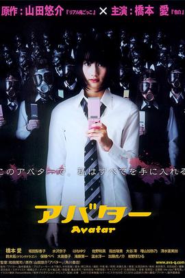 虚拟形象( 2011 )