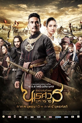 纳瑞宣国王3( 2010 )