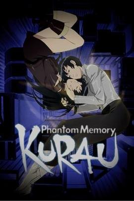库拉乌:幻之记忆