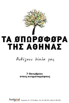 雅典的水果