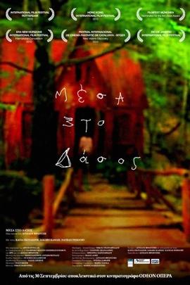 林中的红房子( 2010 )