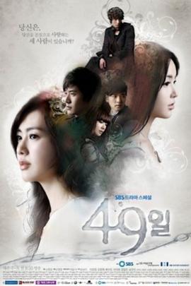 49天( 2011 )