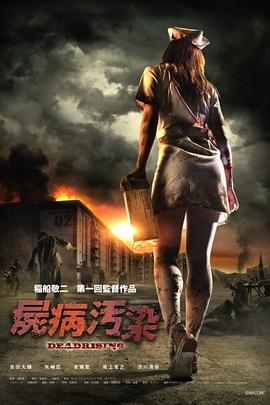 尸病污染( 2010 )