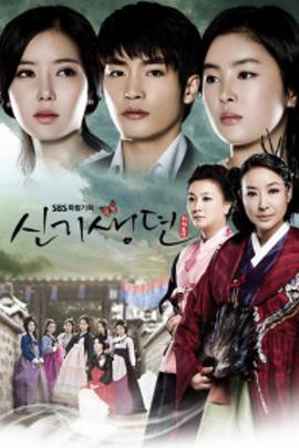 新妓生传( 2011 )