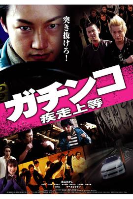 决一胜负:飙车高手( 2010 )