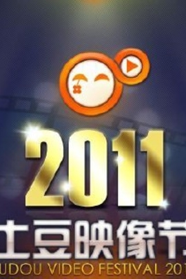 2011土豆映像节( 2011 )