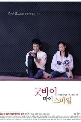 再见我的微笑( 2011 )