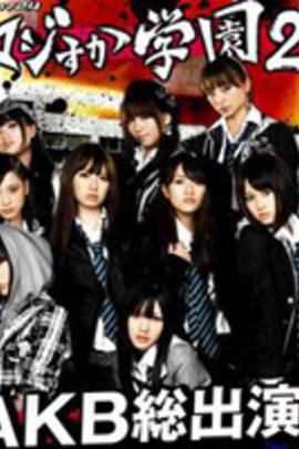 真假学园2( 2011 )