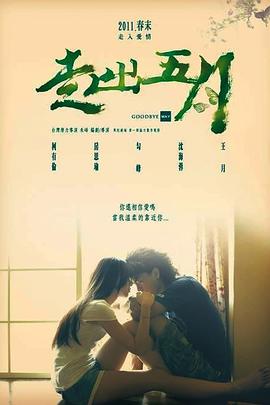 走出五月( 2011 )