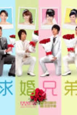 求婚兄弟~按出生顺序 男人结婚的方法~( 2011 )