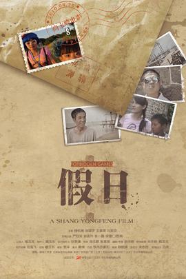 假日( 2011 )