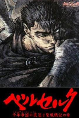 剑风传奇( 1997 )