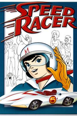 急速赛车手( 1967 )