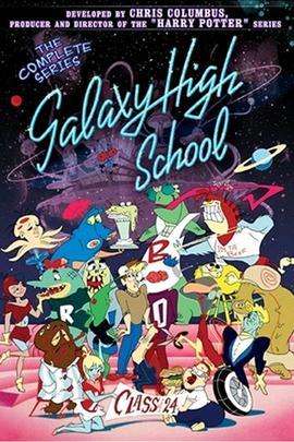 银河高校( 1986 )