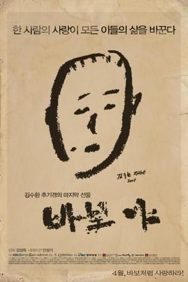 傻瓜( 2011 )
