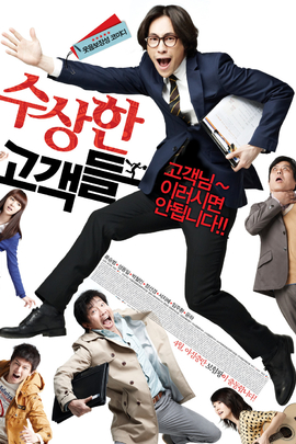 可疑的顾客们( 2011 )