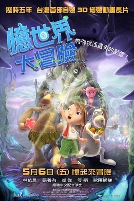 忆世界大冒险( 2010 )
