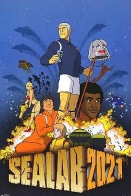 海底实验室( 2000 )