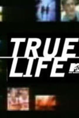 真实的生活( 1998 )