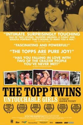 托普双胞胎:碰不得的女孩