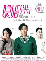 隐婚男女Mr. & Mrs. Single (2011)