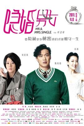 隐婚男女( 2011 )