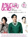 隐婚男女 Mr. & Mrs. Single(2011)