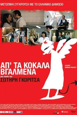 Ap' ta kokala vgalmena( 2011 )
