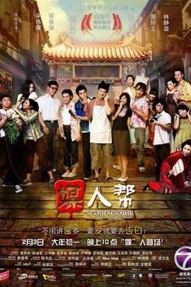 媒人帮( 2011 )