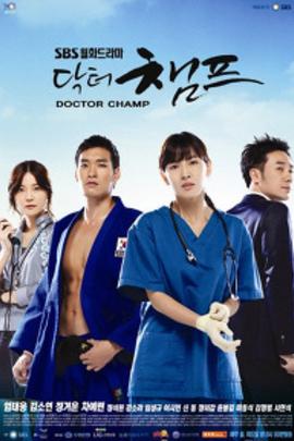 医生冠军( 2010 )