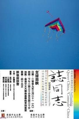志同志( 2009 )