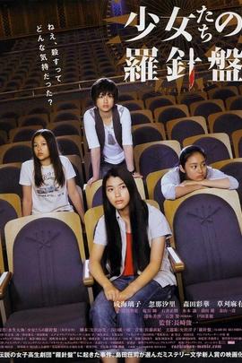 少女们的指南针( 2011 )