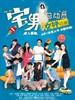 宅男总动员:女神归来 Mr. Zhai(2011)