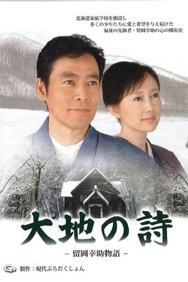 大地之诗 留冈幸助物语( 2011 )