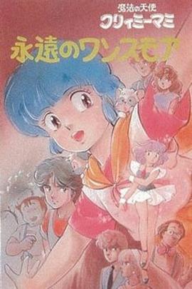 我是小甜甜:永远的再现( 1984 )