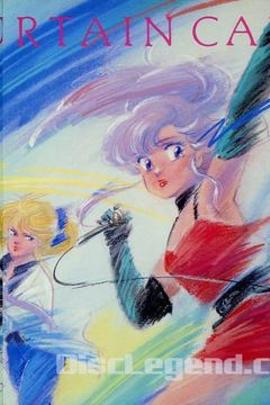 我是小甜甜:谢幕( 1986 )