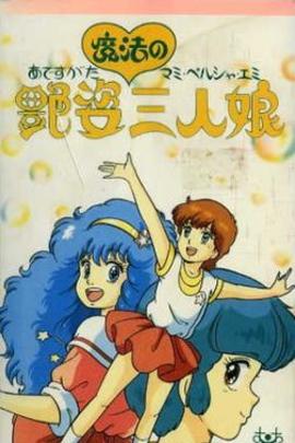 艳姿 三个魔法少女( 1986 )