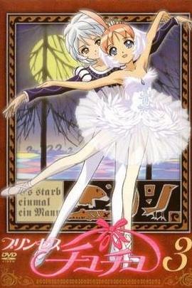 萩萩公主( 2002 )