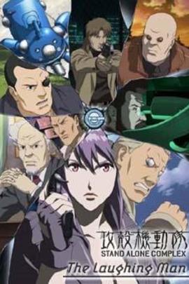攻壳机动队之笑面男( 2005 )
