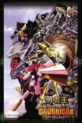 勇者王Gaogaigar:Final( 1999 )