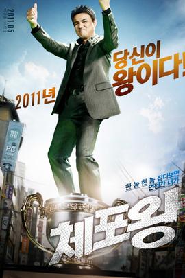 逮捕王( 2011 )