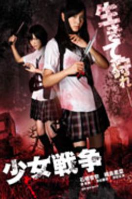 少女战争( 2011 )