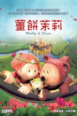 姜饼茉莉( 2010 )