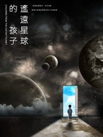 遥远星球的孩子Children From The Distant Planet (2011)